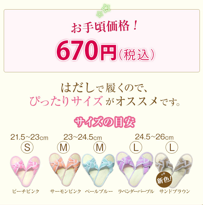 お手頃価格!670円(税込)