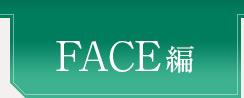 FACE編