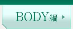 BODY編