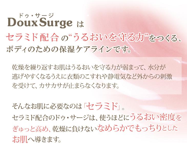 """DouxSurge~ドゥ・サージ~はセラミド配合の""""うるおいを守る力""""をつくる、ボディのための保湿ケアラインです。"""