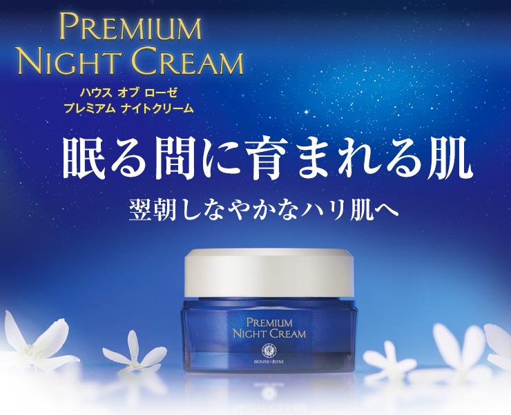 プレミアムナイトクリーム(Premium Night Cream)眠る間に育まれる肌 翌朝しなやかなハリ肌へ