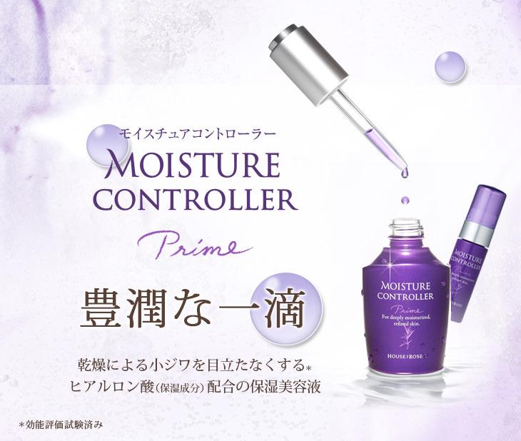 モイスチュアコントローラー MOISTURE CONTROLLER 豊潤な一滴 乾燥による小ジワを目立たなくする*ヒアルロン酸(保湿成分)配合の保湿美容液 *効能評価試験済み