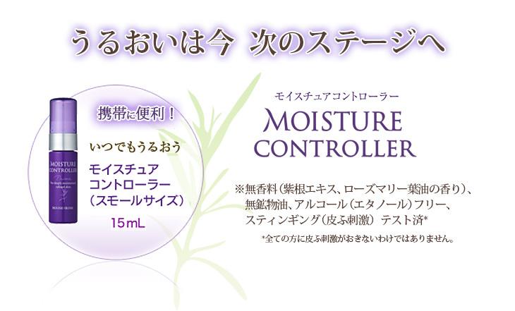 モイスチュアコントローラー (スモールサイズ)15mL