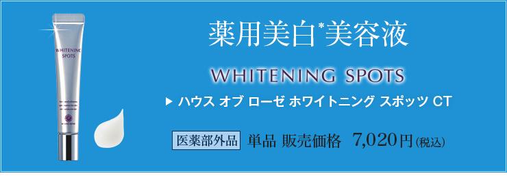 ホワイトニングスポッツCT