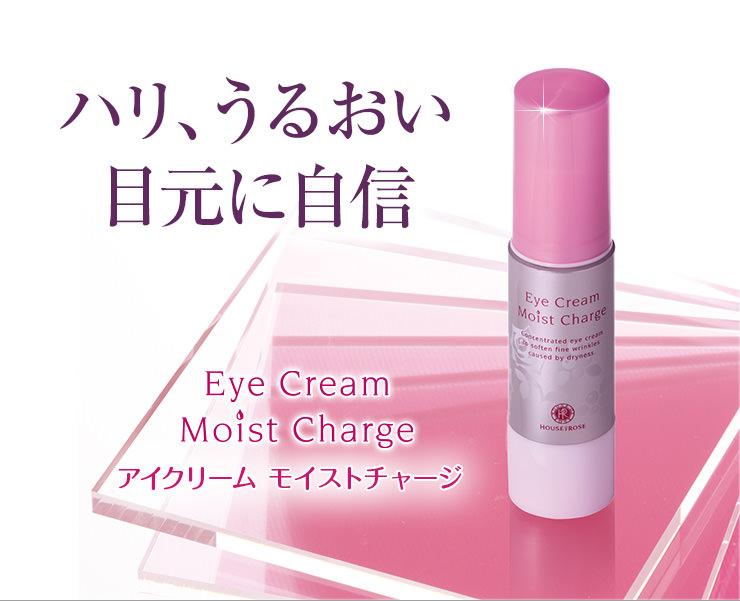 ハリ、うるおい。目元に自信。Eye Cream Moist Charge アイクリーム モイストチャージ