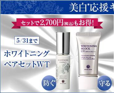 【限定】 ホワイトニングペアセット
