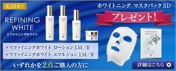 リファイニングホワイトいずれか2点ご購入の方に、ホワイトニング マスクパック3Dプレゼント!