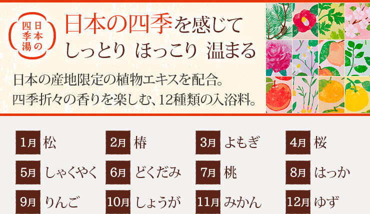日本の四季湯