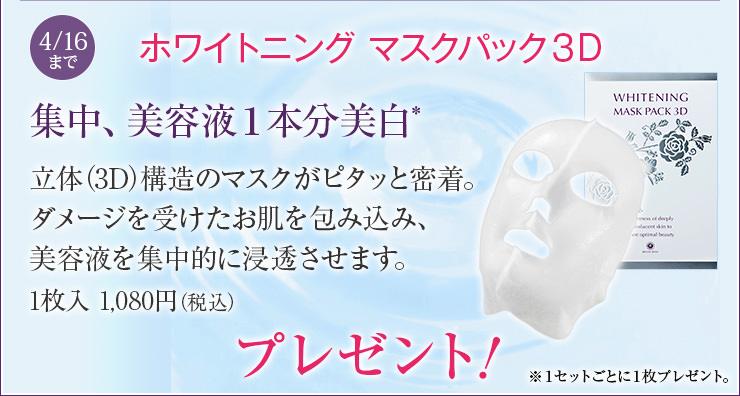 リファイニング ホワイト セットご購入で、ホワイトニング マスクパック3Dプレゼント!