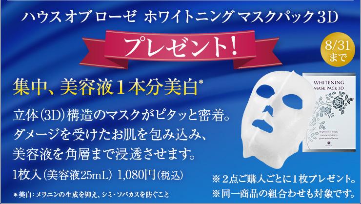 ホワイトニング マスクパック3Dプレゼント!