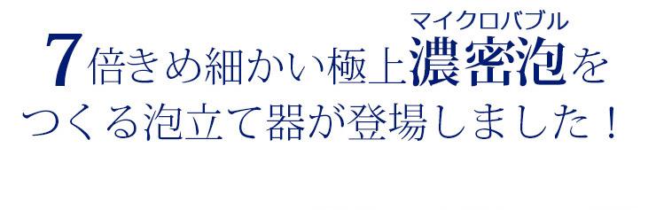 7倍きめ細かい濃密泡(マイクロバブル)「あわわ」増量タイプが登場!