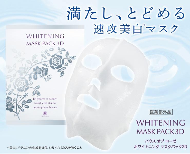 満たし、とどめる速攻美白マスク 医薬部外品 ハウスオブローゼホワイトニングマスクパック3D
