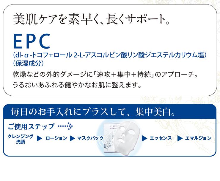 美肌ケアを素早く長くサポート。EPC(保湿成分)毎日のお手入れにプラスして、集中美白。ご使用ステップ