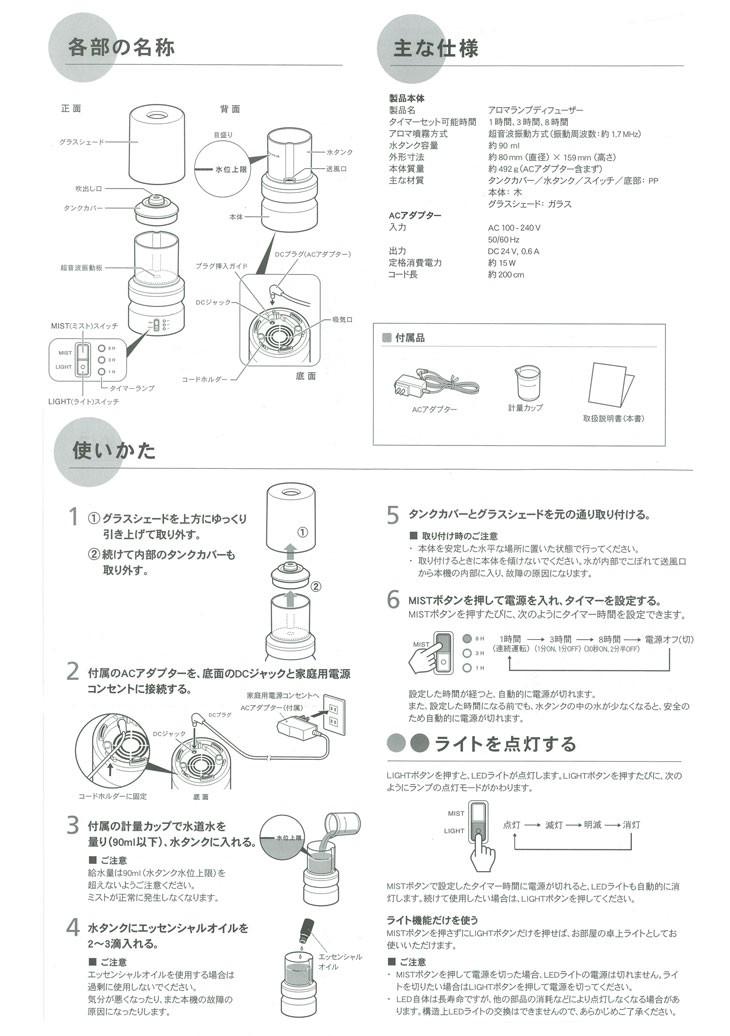 アロマランプディフューザーの使用方法