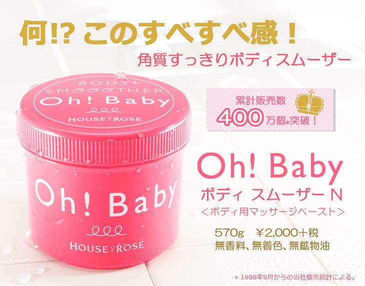 何!?このすべすべ感!角質すっきりボディスムーザー Oh! Baby ボディスムーザーN ボディ用マッサージペースト 570g ¥2,000+税 無香料、無着色、無鉱物油