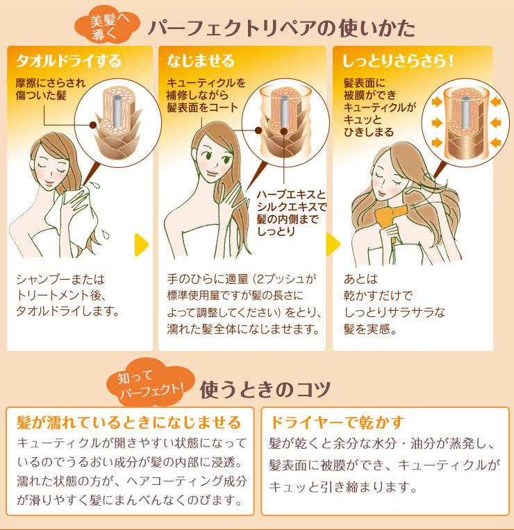 美髪へ導くハーブヘアエッセンスの使い方