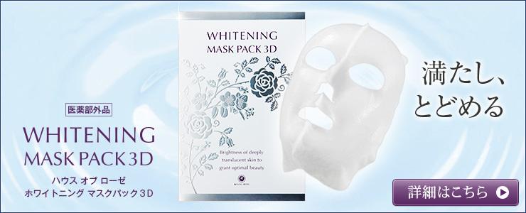 ホワイトニング マスクパック 3D